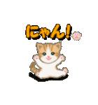 ちび猫2 でか文字オノマトペ(個別スタンプ:5)