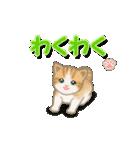 ちび猫2 でか文字オノマトペ(個別スタンプ:7)