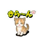 ちび猫2 でか文字オノマトペ(個別スタンプ:11)