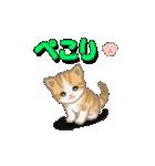 ちび猫2 でか文字オノマトペ(個別スタンプ:16)