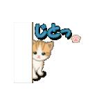 ちび猫2 でか文字オノマトペ(個別スタンプ:34)