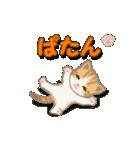 ちび猫2 でか文字オノマトペ(個別スタンプ:36)