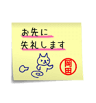 岡田さん専用・付箋でペタッと敬語スタンプ(個別スタンプ:01)