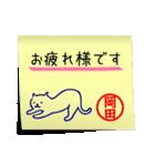 岡田さん専用・付箋でペタッと敬語スタンプ(個別スタンプ:05)