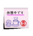 岡田さん専用・付箋でペタッと敬語スタンプ(個別スタンプ:06)