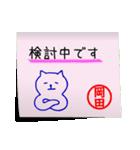 岡田さん専用・付箋でペタッと敬語スタンプ(個別スタンプ:14)