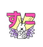 すこぶるウサギ【でか文字】(個別スタンプ:13)