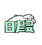 すこぶるウサギ【でか文字】(個別スタンプ:38)