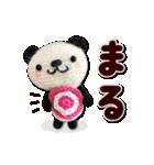 あみぐるみ パンダ(個別スタンプ:04)