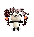 あみぐるみ パンダ(個別スタンプ:17)