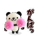 あみぐるみ パンダ(個別スタンプ:24)
