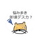 陸のカワウソ其ノ壱(個別スタンプ:14)