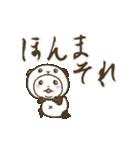 パンダinぱんだ (うご14~でか文字~)(個別スタンプ:19)