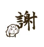 パンダinぱんだ (うご14~でか文字~)(個別スタンプ:23)