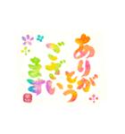 動く!!!! 筆文字で伝えよう !!! 水彩 8(個別スタンプ:04)