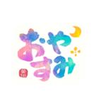 動く!!!! 筆文字で伝えよう !!! 水彩 8(個別スタンプ:07)