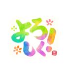 動く!!!! 筆文字で伝えよう !!! 水彩 8(個別スタンプ:11)