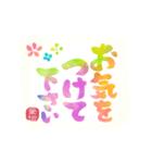 動く!!!! 筆文字で伝えよう !!! 水彩 8(個別スタンプ:20)