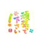 動く!!!! 筆文字で伝えよう !!! 水彩 8(個別スタンプ:22)