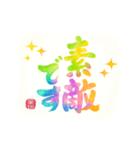 動く!!!! 筆文字で伝えよう !!! 水彩 8(個別スタンプ:23)
