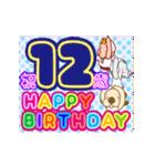 1歳〜24歳まで お誕生日用★フラダンスな犬(個別スタンプ:12)