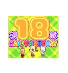 1歳〜24歳まで お誕生日用★フラダンスな犬(個別スタンプ:18)