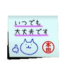 本田さん専用・付箋でペタッと敬語スタンプ(個別スタンプ:16)