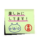 本田さん専用・付箋でペタッと敬語スタンプ(個別スタンプ:19)