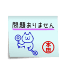 本田さん専用・付箋でペタッと敬語スタンプ(個別スタンプ:20)