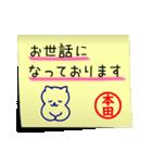 本田さん専用・付箋でペタッと敬語スタンプ(個別スタンプ:21)