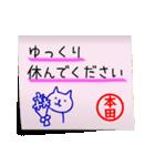 本田さん専用・付箋でペタッと敬語スタンプ(個別スタンプ:22)