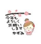 マフィのイベントメッセージ♪かずみ(個別スタンプ:14)