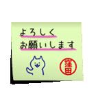 窪田さん専用・付箋でペタッと敬語スタンプ(個別スタンプ:03)
