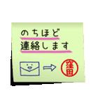 窪田さん専用・付箋でペタッと敬語スタンプ(個別スタンプ:07)
