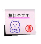 窪田さん専用・付箋でペタッと敬語スタンプ(個別スタンプ:14)