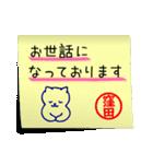 窪田さん専用・付箋でペタッと敬語スタンプ(個別スタンプ:21)