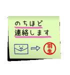 羽生さん専用・付箋でペタッと敬語スタンプ(個別スタンプ:07)