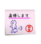 羽生さん専用・付箋でペタッと敬語スタンプ(個別スタンプ:10)