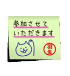 羽生さん専用・付箋でペタッと敬語スタンプ(個別スタンプ:23)