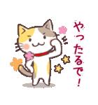 ミケとサビ(関西弁)(個別スタンプ:05)