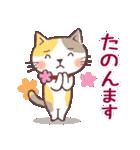 ミケとサビ(関西弁)(個別スタンプ:25)