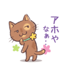 ミケとサビ(関西弁)(個別スタンプ:30)