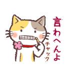 ミケとサビ(関西弁)(個別スタンプ:35)