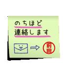 前田さん専用・付箋でペタッと敬語スタンプ(個別スタンプ:07)