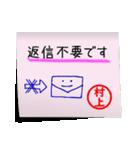 村上さん専用・付箋でペタッと敬語スタンプ(個別スタンプ:02)