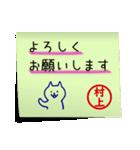 村上さん専用・付箋でペタッと敬語スタンプ(個別スタンプ:03)