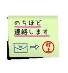 村上さん専用・付箋でペタッと敬語スタンプ(個別スタンプ:07)