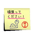 村上さん専用・付箋でペタッと敬語スタンプ(個別スタンプ:13)