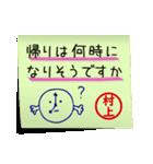 村上さん専用・付箋でペタッと敬語スタンプ(個別スタンプ:15)