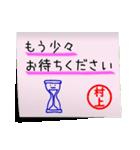 村上さん専用・付箋でペタッと敬語スタンプ(個別スタンプ:18)